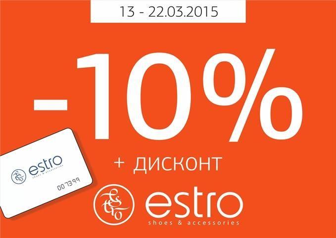 Март 2015! Акция в магазине обуви estro -10%