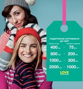 december-sale-2012-gap-kiev-1