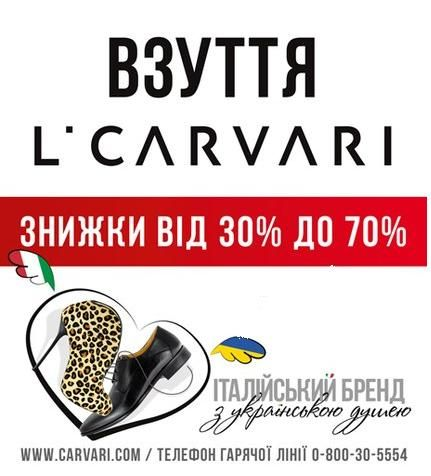 L'CARVARI Fashion Tour