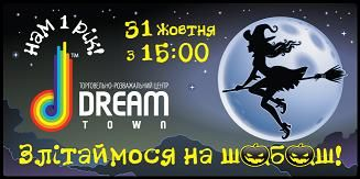 Шабаш, Дрим Таун, День рождения