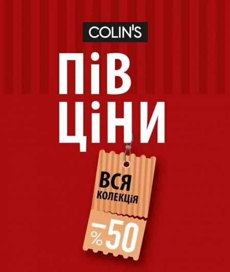 Январь 2015! Межсезонная распродажа в магазине COLIN'S