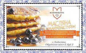 Maslenica-2015-ikiev-ua-03