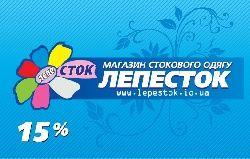 Дисконтна карта Лепесток