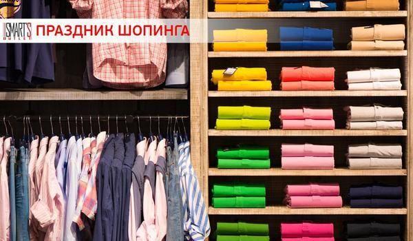 Ярмарок брендового одягу Smart's outlet в Києві