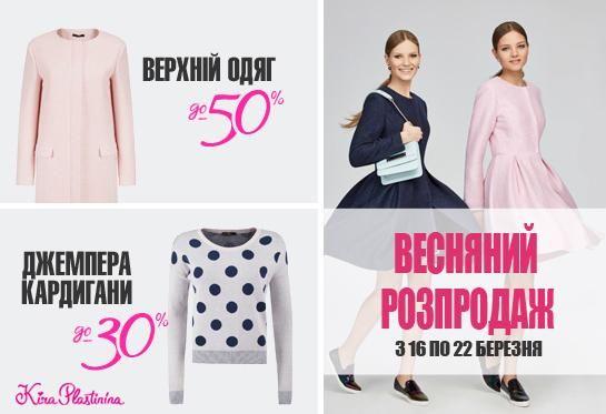 Распродажи, скидки, акции. Март магазины Киева