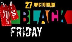 black_friday_
