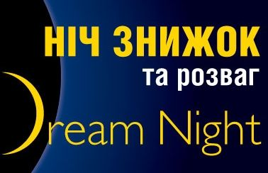dream-night-shopping