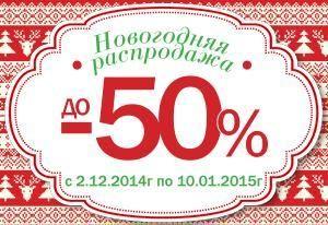 Межсезонная распродажа в магазине мужской одежды Арбер. Декабрь 2014