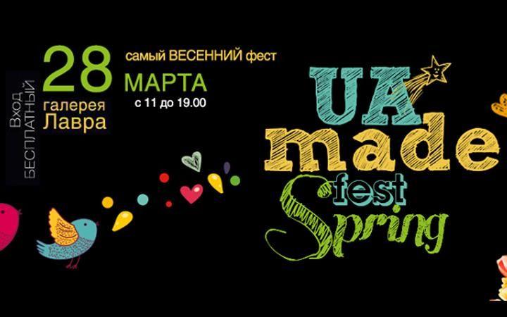 Фестиваль UAmade Fest Spring для тех кто любит хорошо провести время