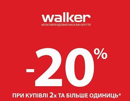 В магазині взуття WALKER ція -20%