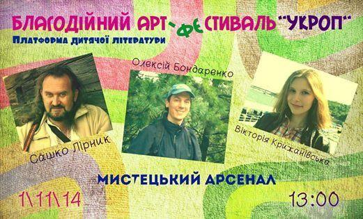 """Арт-фестиваль """"Укроп"""""""