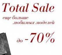 Межсезонная распродажа в магазине Love Republik. Январь 2015