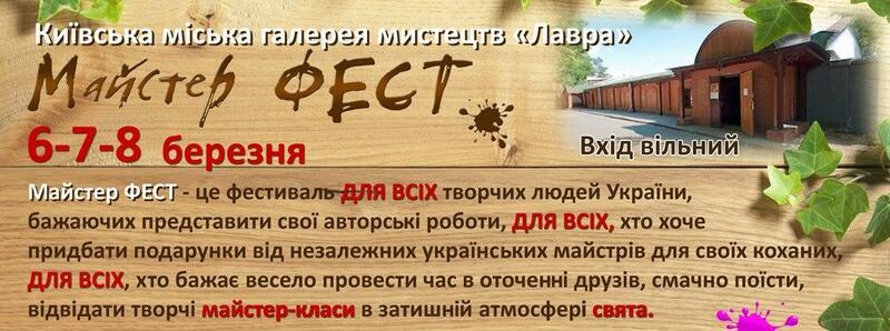 """Майстер ФЕСТ. 6, 7 і 8 березня в галереї """"Лавра"""""""