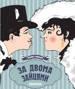 kievlyanam-pokazhut-za-dvumya-zajcami-ukrainskaya-ozvuchka-1