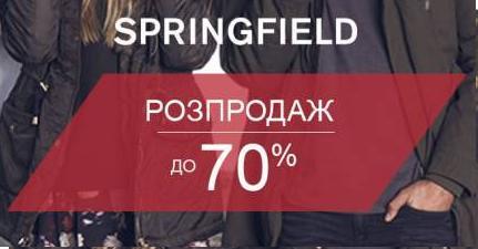 Межсезонная распродажа в магазине SPRINGFIELD. Январь 2015