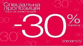 В магазинах Yamamay акция -30%