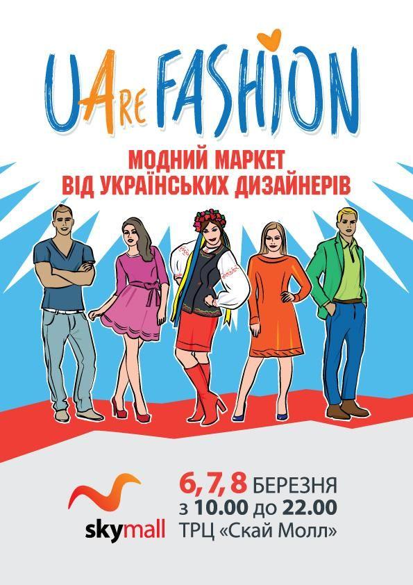 UAre FASHION вТРЦ SKY MALL