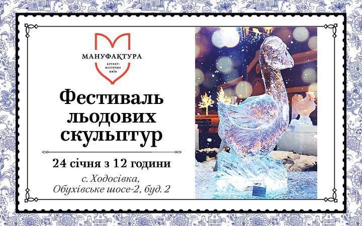 24 січня Фестиваль льодових фігур в аутлет-містечку Мануфактура