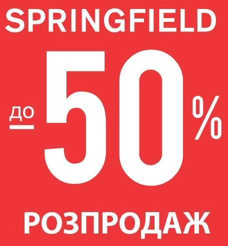 Межсезонная распродажа в магазине модной одежды SPRINGFIELD. Декабрь 2014