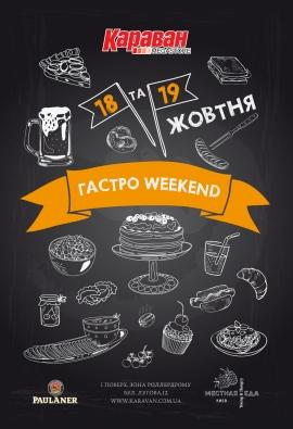 "Гастро Weekend в ТРЦ ""Караван"""