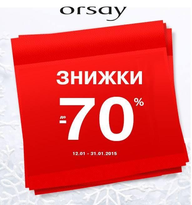 Межсезонная распродажа в магазине ORSAY