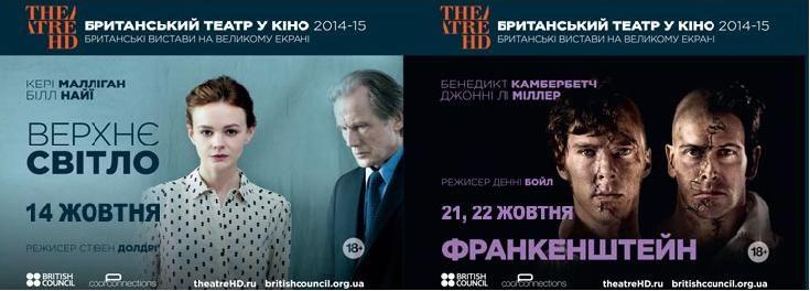 """Театральний кіносезон 2014/2015 """"Британський театр в кіно"""""""