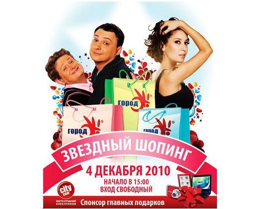 ТЦ Городок, скидки, акции, 4-е декабря