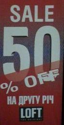 В магазине одежды LOFT межсезонная распродажа - скидки до -50%