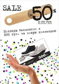 avgust-2014-rasprodazha-v-magazine-l-carvari-01