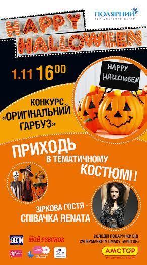 """Helloween в ТРЦ """"Полярній"""""""