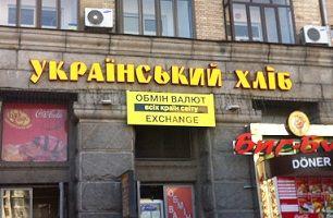 ukr_hleb_ikiev.ua