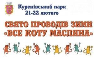 Maslenica-2015-ikiev-ua-02