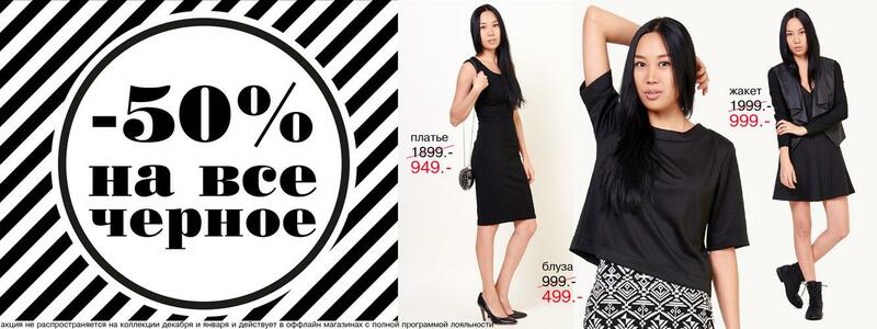 Декабрь 2014. В магазине одежды befree акция -50% на черное