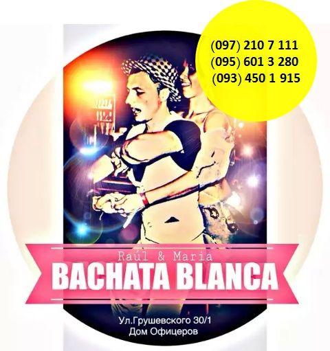 Бачата Бланка, Киев, танцы, латиноамериканские танцы, латина, центр, записаться на танцы, абонемент, скидка, Bachata, Бачата, регитон, реггетон, сальса, румба