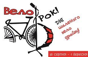 pervyj-muzykalnyj-mezhdunarodnyj-velofestival-velo-rok-2013