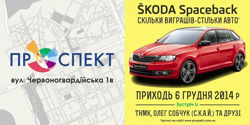 ТРК Проспект торжественное открытие, розыгрыш автомобиля