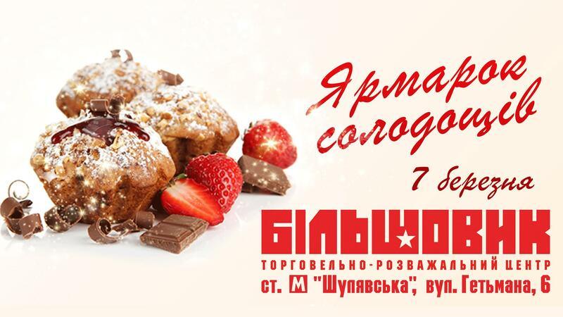 Ярмарка сладостей в ТРЦ Большевик