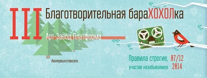 ІІІ благодійна барахолкаThe New Old арт-завод Платформа