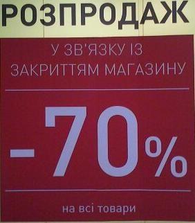 В магазине New Look распродажа в связи с закрытием магазина
