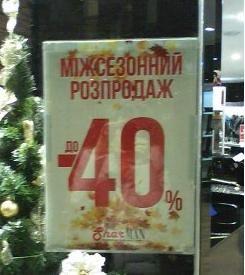 Межсезонная распродажа в магазине одежды и обуви SharMan