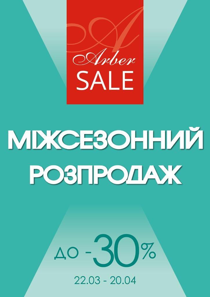 Межсезонная распродажа в Arber