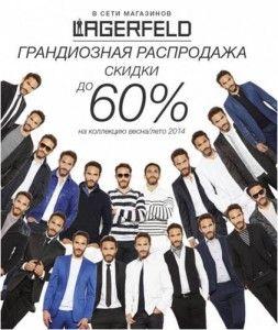 Распродажа в сети магазинов Lagerfeld