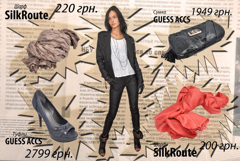 Silk Route, Guess, Energie, Killah, Miss Sixty 9