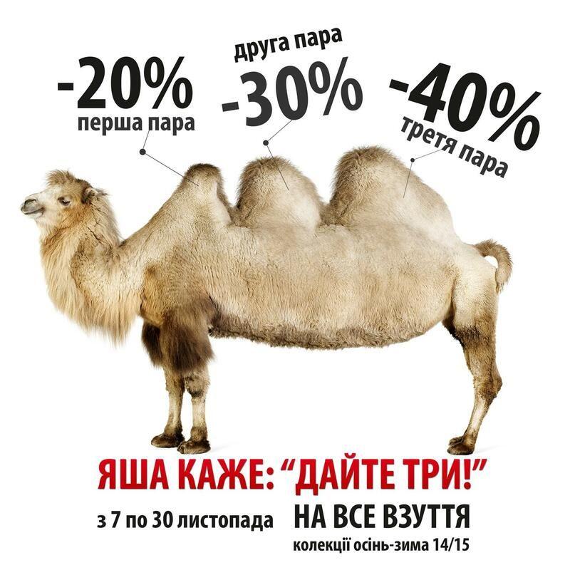 """В магазині взуття L'CARVARI акція """"Яша каже: """"Дайте три"""""""", листопад 2014"""