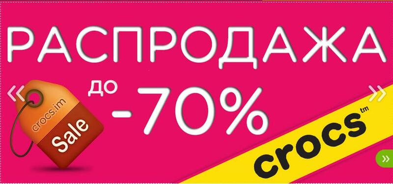 crocs_sale