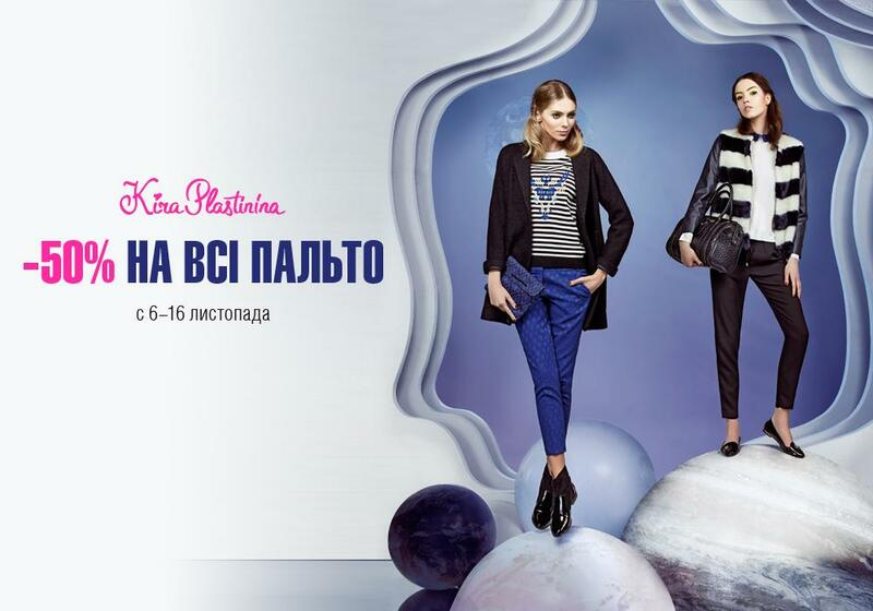 Kira Plastinina акция -50% на пальто