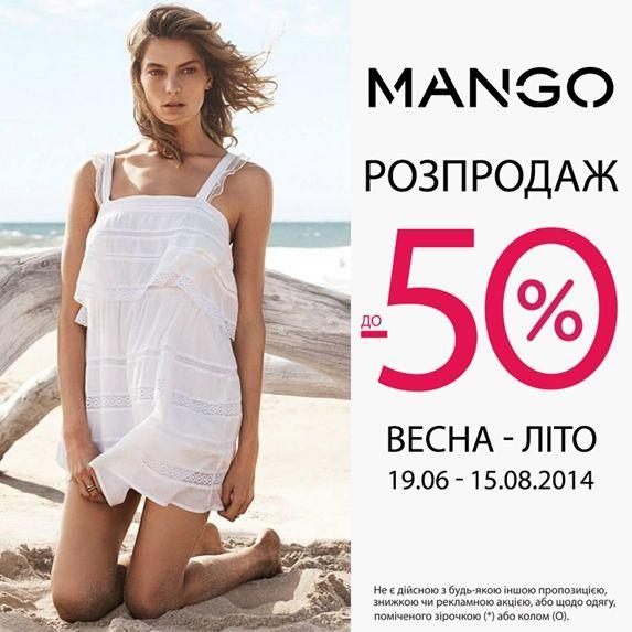 Июль 2014! Распродажа и скидки до 50% на женскую колекцию одежды MANGO (МАНГО), сезон Весна-лето 2014.