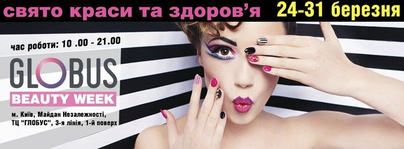 logo-globus-beauty-2015-1