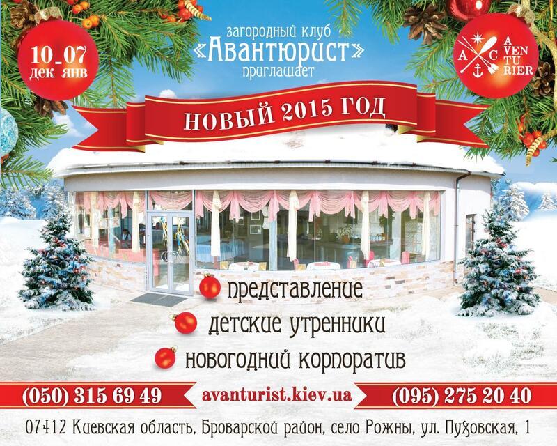Новий рік в ресторані Авантюрист, Весело зустріти Новий рік