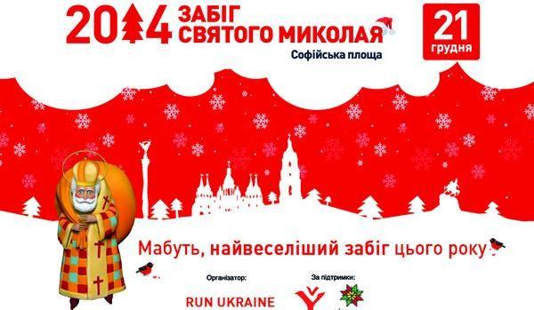 21 грудня Забіг Святого Миколая на Софійській площі
